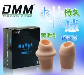 dmm-包皮过长 早泄专用矫正阻复器