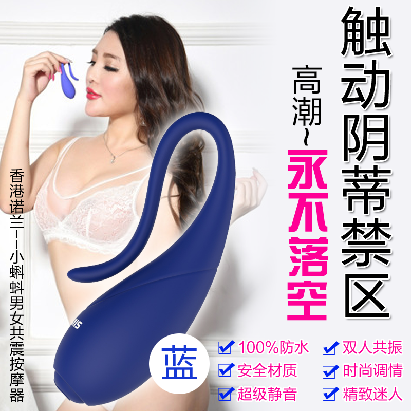 香港诺兰-小蝌蚪男女共震按摩器 蓝色