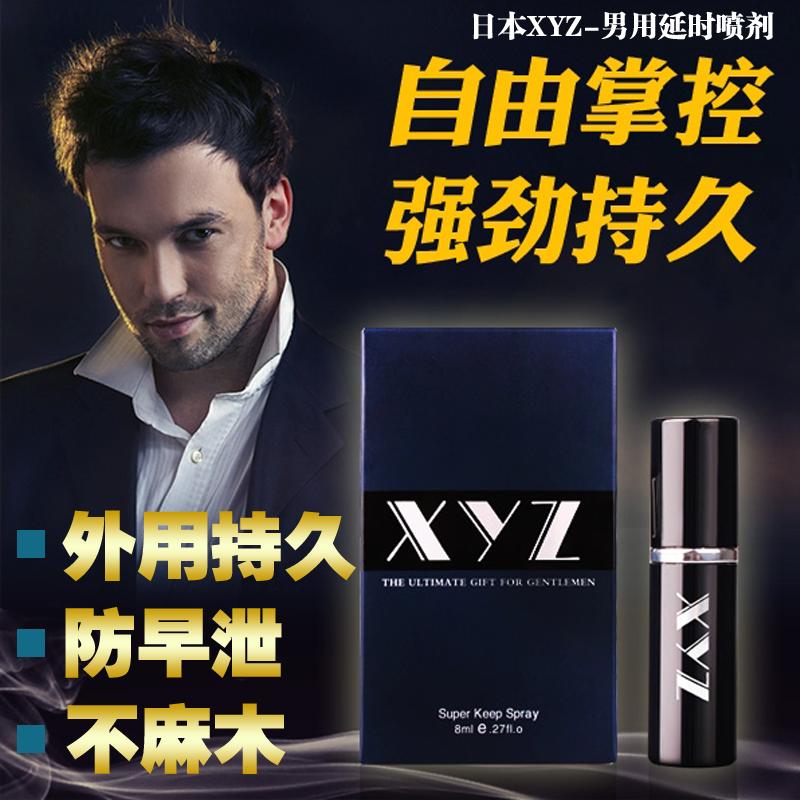 日本XYZ-男用延时喷剂