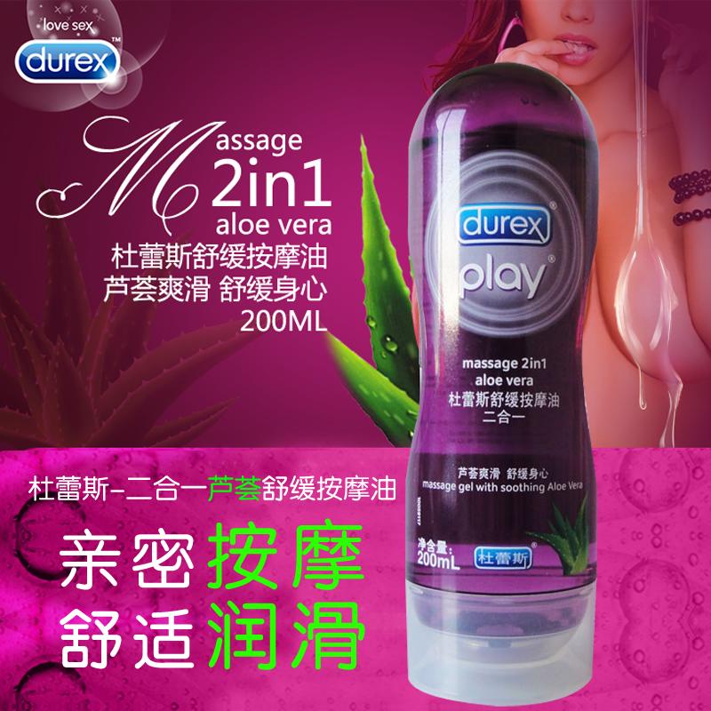 杜蕾斯-二合一芦荟舒缓按摩油(200ml)