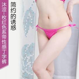 沐涩-枚红色系带性感丁字裤 71114