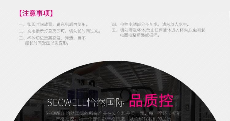 恰然国际SECWELL 二代可儿7种语音互动式智能触感飞机杯